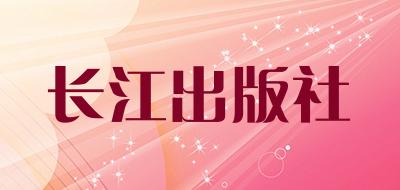 长江出版社拼装模型