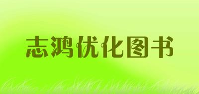 志鸿优化图书凹槽练字帖