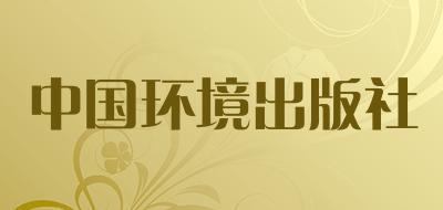 中国环境出版社是什么牌子_中国环境出版社品牌怎么样?