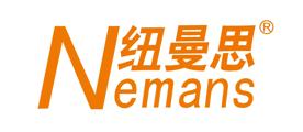 Nemans是什么牌子_纽曼思品牌怎么样?