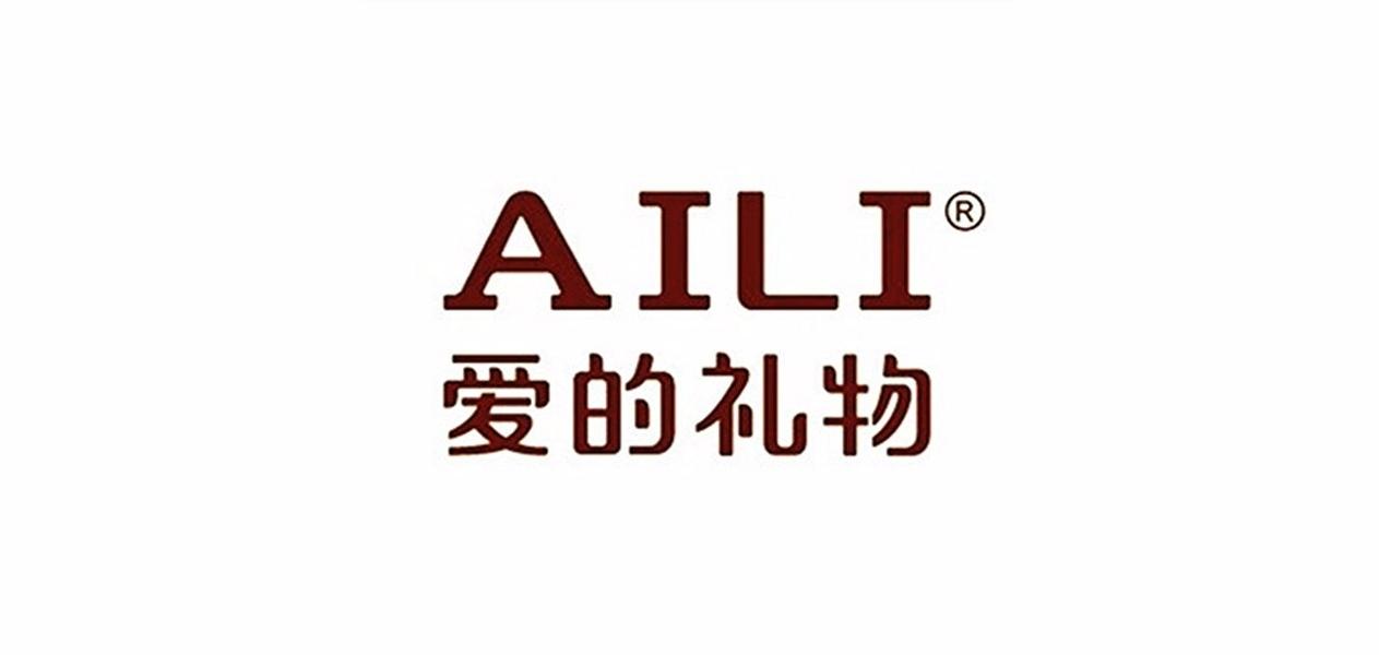aili是什么牌子_爱的礼物品牌怎么样?