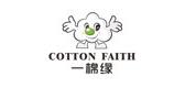 cottonfaith是什么牌子_cottonfaith品牌怎么样?