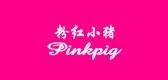 粉红小猪是什么牌子_粉红小猪品牌怎么样?