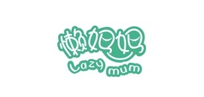 懒妈妈是什么牌子_懒妈妈品牌怎么样?