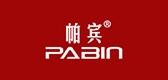 帕宾是什么牌子_帕宾品牌怎么样?