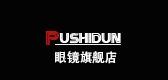 pushidun