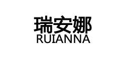 瑞安娜是什么牌子_瑞安娜品牌怎么样?