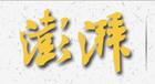 澎湃品牌标志LOGO